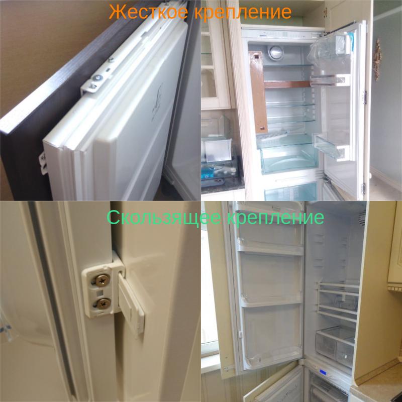 крепление фасадов на встроенный холодильник