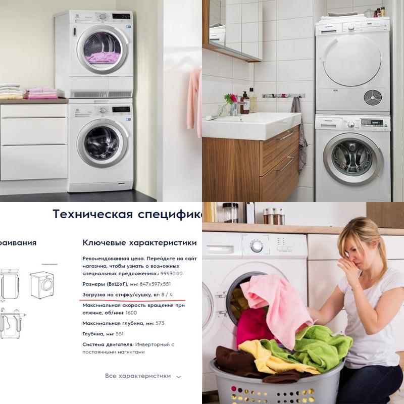 стиральная машина с сушкой отдельностоящую
