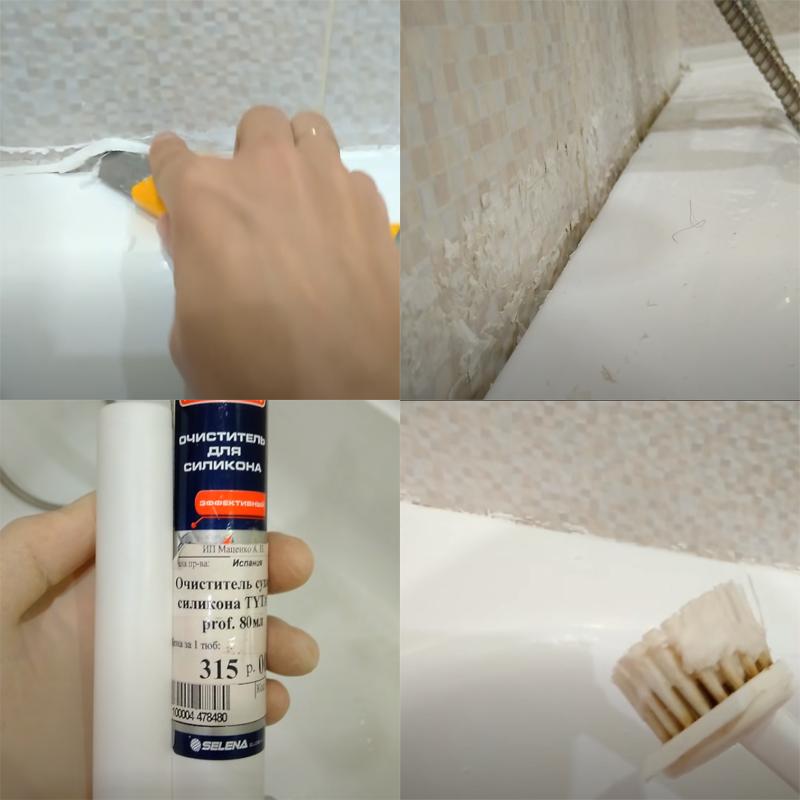 очистить старый силиконовый герметик